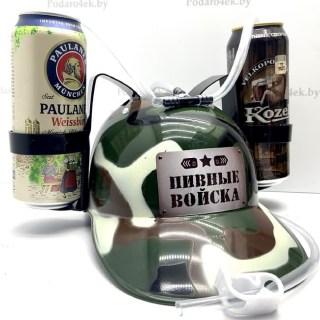 Каска для пива «Пивные войска» Минск +375447651009