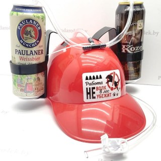 Каска для пива «Работа не волк, в лес не убежит» Минск +375447651009