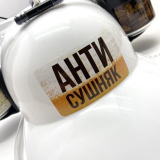 Каска под банки «Анти СУШНЯК» Минск +375447651009