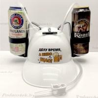 Каска с отверстиями под банки «Делу время, а пиво щас» Минск +375447651009