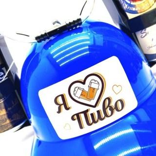 Каска с подставкой под банки пива «Люблю пиво» купить в Минске +375447651009