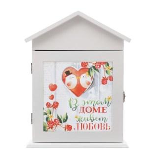 Ключница деревянная «Здесь живет любовь» купить в Минске +375447651009