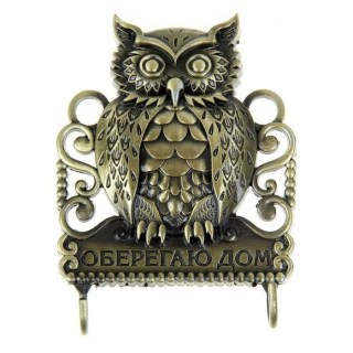Ключница сова «Оберегаю дом» купить Минск