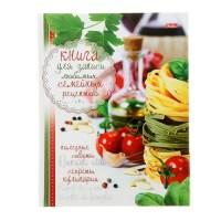Книга для записи семейных рецептов купить в Минске +375447651009