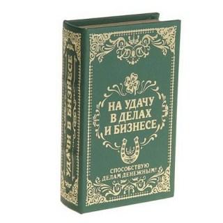 Сейф-книга «На удачу в делах и бизнесе» купить в Минске +375447651009