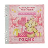 Книга пожеланий «Малышке 1 годик» купить в Минске +375447651009