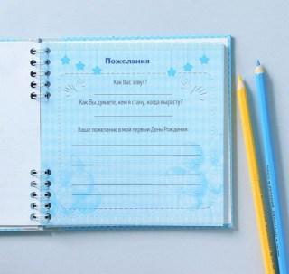 Книга пожеланий «Малышу 1 годик» купить в Минске +375447651009