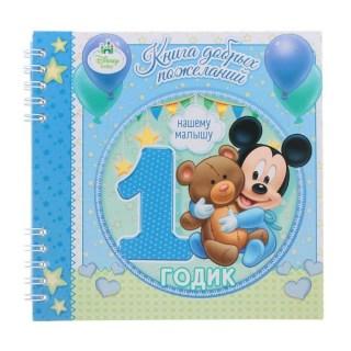 Книга пожеланий «Малышу 1 годик» с Микки Маусом купить в Минске +375447651009