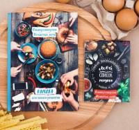 Книга рецептов «Вкусная еда»+блокнот купить в Минске +375447651009