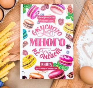 Книга рецептов «Вкусного много не бывает»+блокнот купить в Минске +375447651009