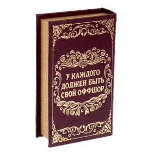 книга сейф личный валютный запас купить