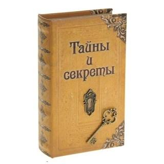 Сейф-книга «Тайны и секреты» кожа купить Минск +375447651009