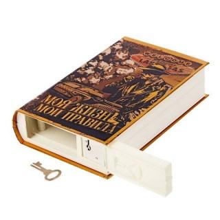 книга сейф моя жизнь мои правила купить