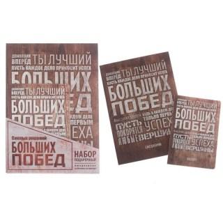 Комплект:ежедневник+обложка «Больших побед» купить в Минске +375447651009