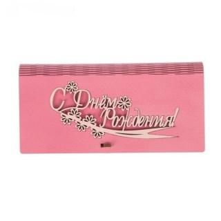 Конверт- шкатулка для денег «С Днем Рождения» купить в Минске +375447651009