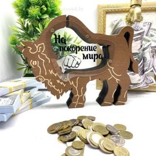 Копилка БЫК «На покорение мира» коричневая венге Минск +375447651009