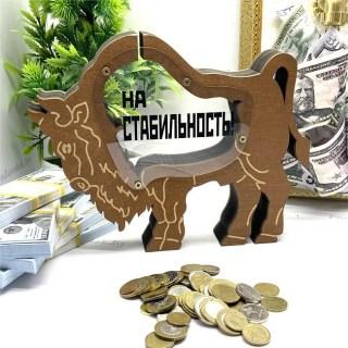 Копилка БЫК «На стабильность» коричневая венге Минск +375447651009