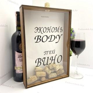 Копилка для винных пробок «ЭКОНОМЬ ВОДУ- пей ВИНО» купить Минск