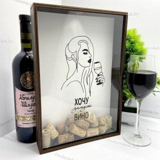 Копилка для винных пробок «Хочу вино» купить в Минске +375447651009