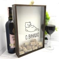 Копилка для винных пробок «КОТЭ» купить Минск