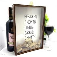 Копилка для винных пробок «Неважно, с кем ты» купить Минск
