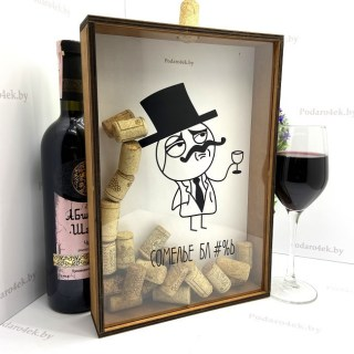 Копилка для винных пробок «Сомелье БЛЯ%#Ь» MAN купить Минск