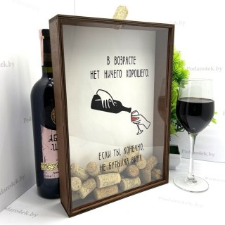 Копилка для винных пробок «В возрасте нет ничего хорошего» купить Минск