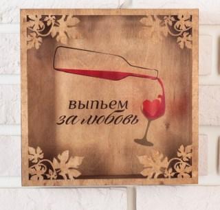 Копилка для винных пробок «Выпьем за любовь» купить в Минске +375447651009