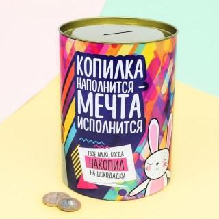 Копилка консервная банка «Денег нет, но ты держись» купить в Минске +375447651009