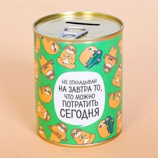 Копилка консервная банка «Ленивцы» купить в Минске +375447651009