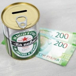 Копилка консервная банка «На пиво» купить в Минске +375447651009