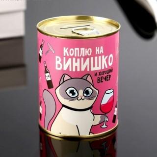 Копилка консервная банка «На винишко» купить в Минске +375447651009