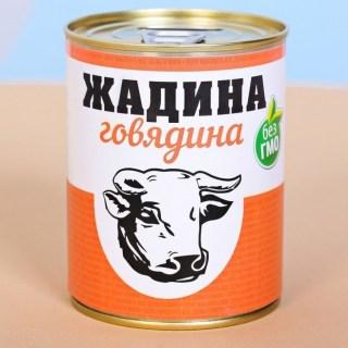 Копилка консервная банка «Жадина» купить в Минске +375447651009
