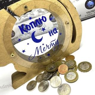 Копилка крыса «Коплю на мечту» деревянная купить Минск +375447651009