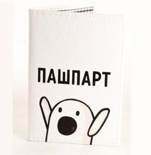 Купить кожаная обложка на паспорт «ПАШПАРТ» Минск