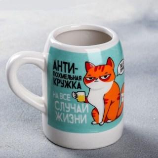 Кружка пивная «Антипохмельная» 200 мл купить в Минске +375447651009