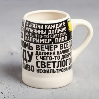 Кружка пивная «Only man» 600 мл купить в Минске +375447651009