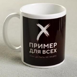 Кружка «Пример» 300 мл купить в Минске +375447651009