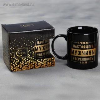 Кружка «Принцип настоящего мужчины» 300 мл купить в Минске +375447651009