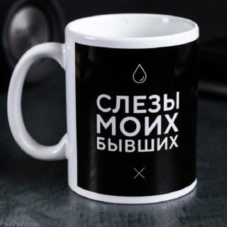 Кружка «Слезы моих бывших» 300 мл купить в Минске +375447651009