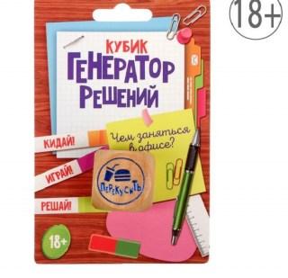 Кубик решений «Офисный генератор» купить в Минске +375447651009