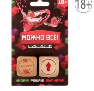 Кубики игральные «Как выпить?» купить в Минске +375447651009