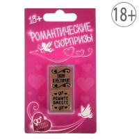 Кубики с действиями «Романтические сюрпризы» светящиеся Минск +375447651009