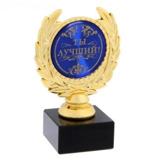 Кубок с лаврами «Ты лучший» купить Минск +375447651009