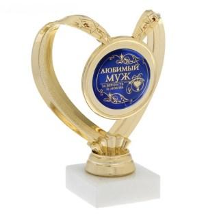 Кубок- сердце «Любимый муж» купить в Минске +375447651009