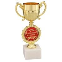Кубок сувенирный «Любимая мамочка» купить в Минске +375447651009
