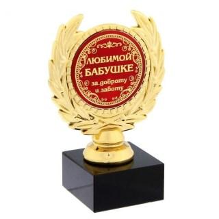 Кубок сувенирный на камне «Любимой бабушке» купить в Минске +375447651009