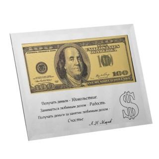 Купюра 100$ в рамке «Получать деньги- удовольствие» купить в Минске +375447651009