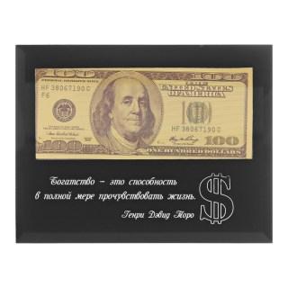 Купюра сувенирная в рамке «Богатство- это способность чувствовать жизнь» купить в Минске +375447651009