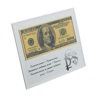 Купюра сувенирная в рамке «Получать деньги- счастье» купить в Минске +375447651009